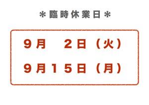 臨時休業日のご案内(9月)