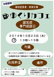 ゆくりカフェ相談日 (チラシ)