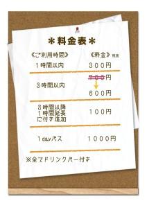 料金表 (最新)201411