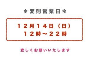 変則営業  (12月)
