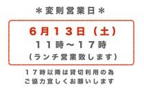 ☆変則営業日☆