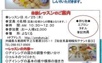 ☆アイシングクッキー体験レッスン☆