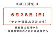 ☆終日貸切☆
