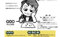 6/8オリジナル『ゆるキャラ』制作ワークショップ