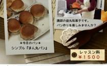 ☆パン教室☆