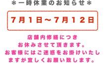 ☆一時休業のお知らせ☆