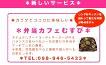 ☆弁当カフェむすび☆