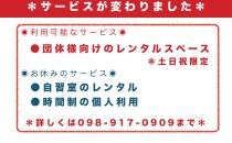 ☆サービスの変更☆